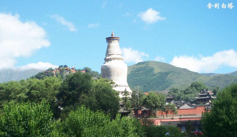 【舍利白塔】圣白的佛塔里供奉着释迦牟尼佛的舍利